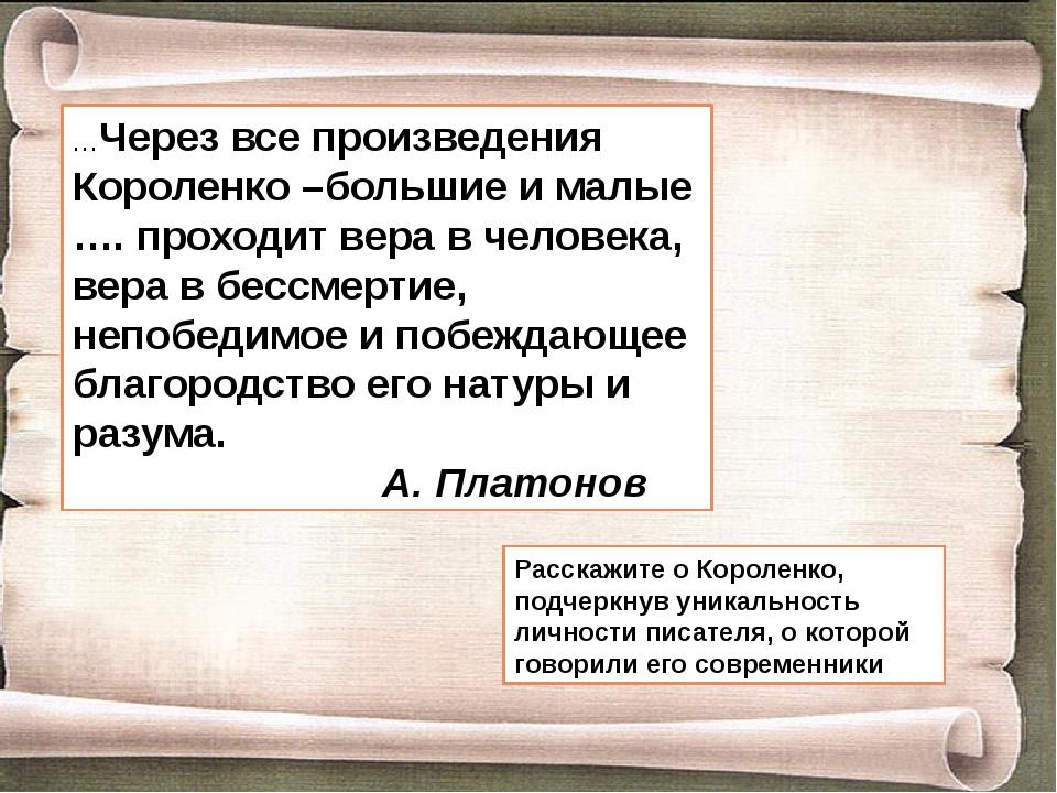 Расскажите о Короленко, подчеркнув уникальность личности писателя, о которой...