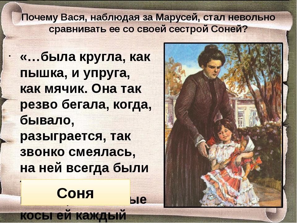 Почему Вася, наблюдая за Марусей, стал невольно сравнивать ее со своей сестро...