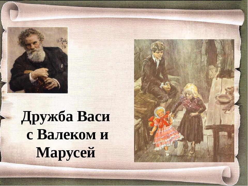 Дружба Васи с Валеком и Марусей