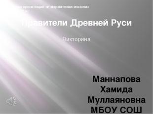 Правители Древней Руси Викторина Маннапова Хамида Муллаяновна МБОУ СОШ №86 им