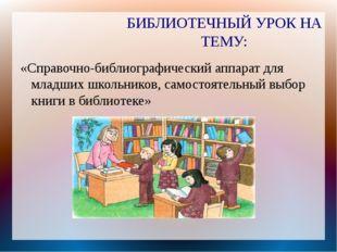 «Справочно-библиографический аппарат для младших школьников, самостоятельный