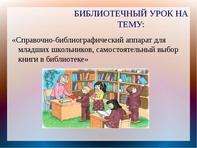 «Справочно-библиографический аппарат для младших школьников, самостоятельный...