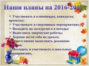 Участвовать в олимпиадах, конкурсах, проектах; Участвовать в спортивных меро