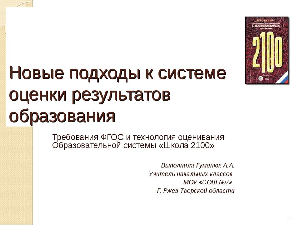 Новые подходы к системе оценки результатов образования Требования ФГОС и техн...
