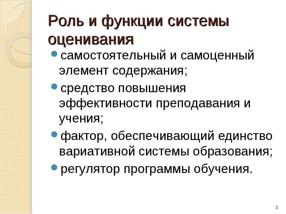 Роль и функции системы оценивания самостоятельный и самоценный элемент содерж...