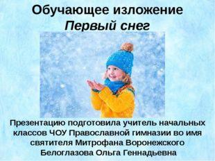 Обучающее изложение Первый снег Презентацию подготовила учитель начальных кла