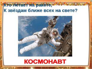 Кто летает на ракете, К звёздам ближе всех на свете? Лазарева Лидия Андреевна