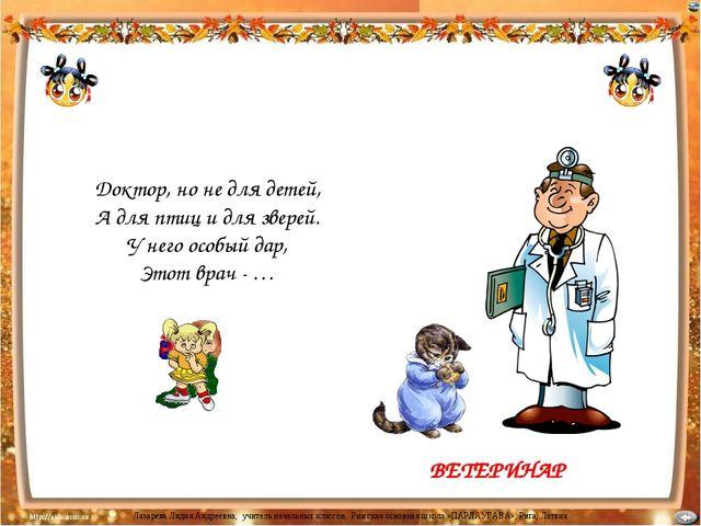 Доктор, но не для детей, А для птиц и для зверей. У него особый дар, Этот вра...