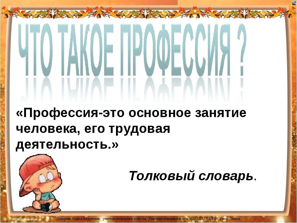 «Профессия-это основное занятие человека, его трудовая деятельность.» Толковы...