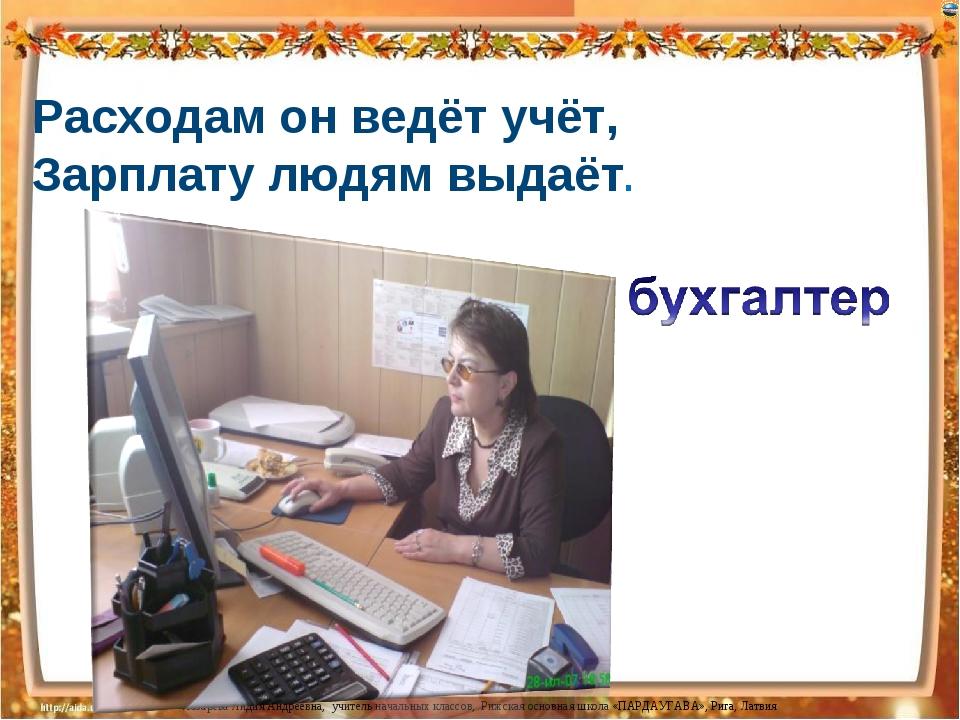 Расходам он ведёт учёт, Зарплату людям выдаёт. Лазарева Лидия Андреевна, учи...