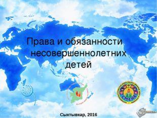 Права и обязанности несовершеннолетних детей Сыктывкар, 2016
