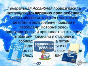 Генеральная Ассамблея провозгласила настоящую Декларацию прав ребенка с целью