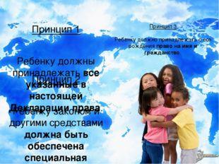 Принцип 1 Ребенку должны принадлежать все указанные в настоящей Декларации пр