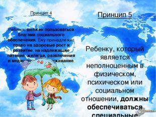 Принцип 4 Ребенок должен пользоваться благами социального обеспечения. Ему пр