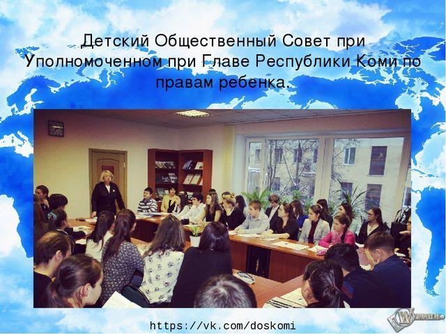 Детский Общественный Совет при Уполномоченном при Главе Республики Коми по пр...