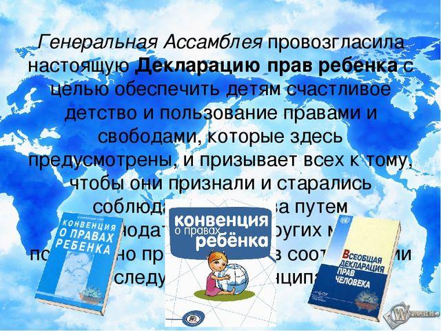Генеральная Ассамблея провозгласила настоящую Декларацию прав ребенка с целью...