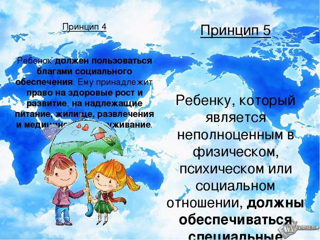 Принцип 4 Ребенок должен пользоваться благами социального обеспечения. Ему пр...