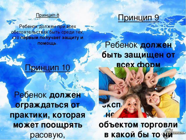 Принцип 9 Ребенок должен быть защищен от всех форм небрежного отношения, жест...