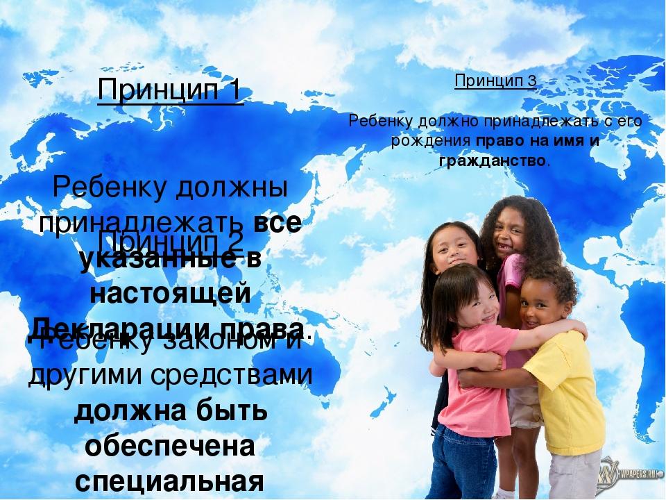 Принцип 1 Ребенку должны принадлежать все указанные в настоящей Декларации пр...