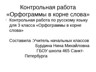 Контрольная работа «Орфограммы в корне слова» Контрольная работа по русскому