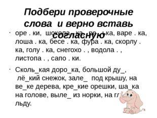 Подбери проверочные слова и верно вставь согласную оре . ки, шокола . ка, р