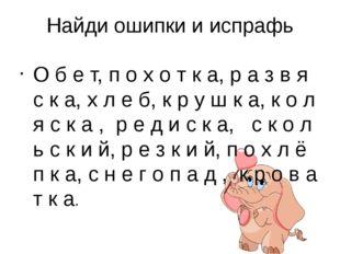 Найди ошипки и испрафь О б е т, п о х о т к а, р а з в я с к а, х л е б, к р