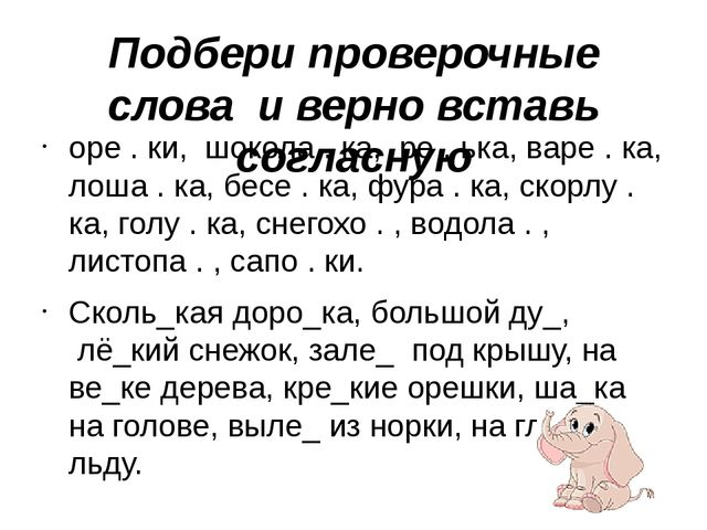 Подбери проверочные слова и верно вставь согласную оре . ки, шокола . ка, р...