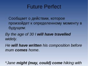 Future Perfect Сообщает о действии, которое произойдет к определенному момент