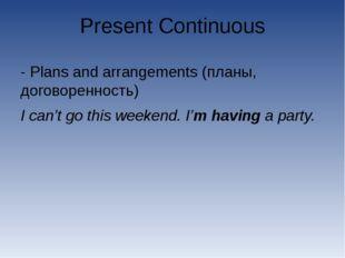 Present Continuous - Plans and arrangements (планы, договоренность) I can't g