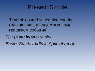 Present Simple Timetables and scheduled events (расписание, предусмотренные г