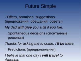 Future Simple - Offers, promises, suggestions (предложения, обещания, советы)
