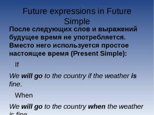 Future expressions in Future Simple После следующих слов и выражений будущее