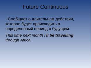 Future Continuous - Сообщает о длительном действии, которое будет происходить