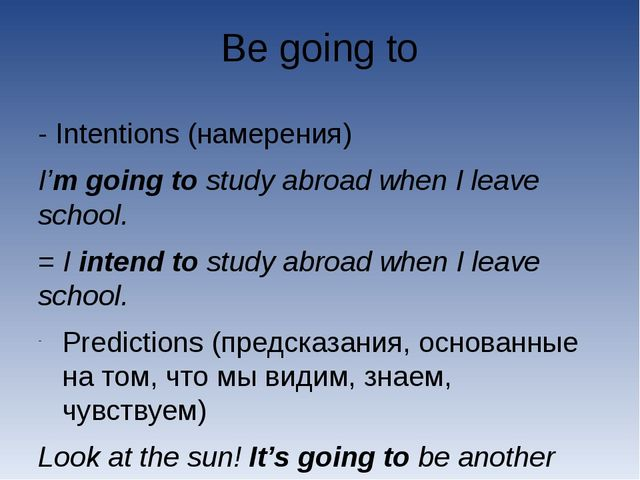 Be going to - Intentions (намерения) I'm going to study abroad when I leave s...