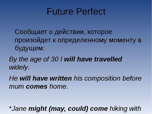 Future Perfect Сообщает о действии, которое произойдет к определенному момент...