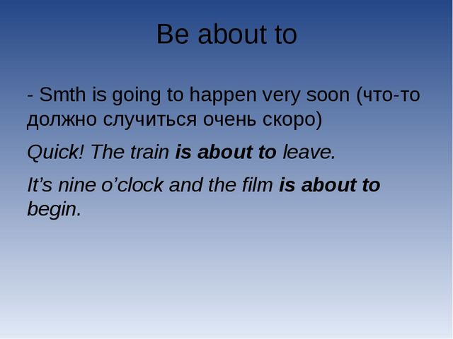 Be about to - Smth is going to happen very soon (что-то должно случиться очен...