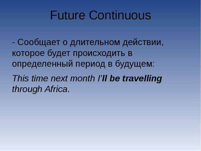 Future Continuous - Сообщает о длительном действии, которое будет происходить...