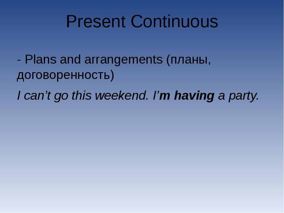 Present Continuous - Plans and arrangements (планы, договоренность) I can't g...