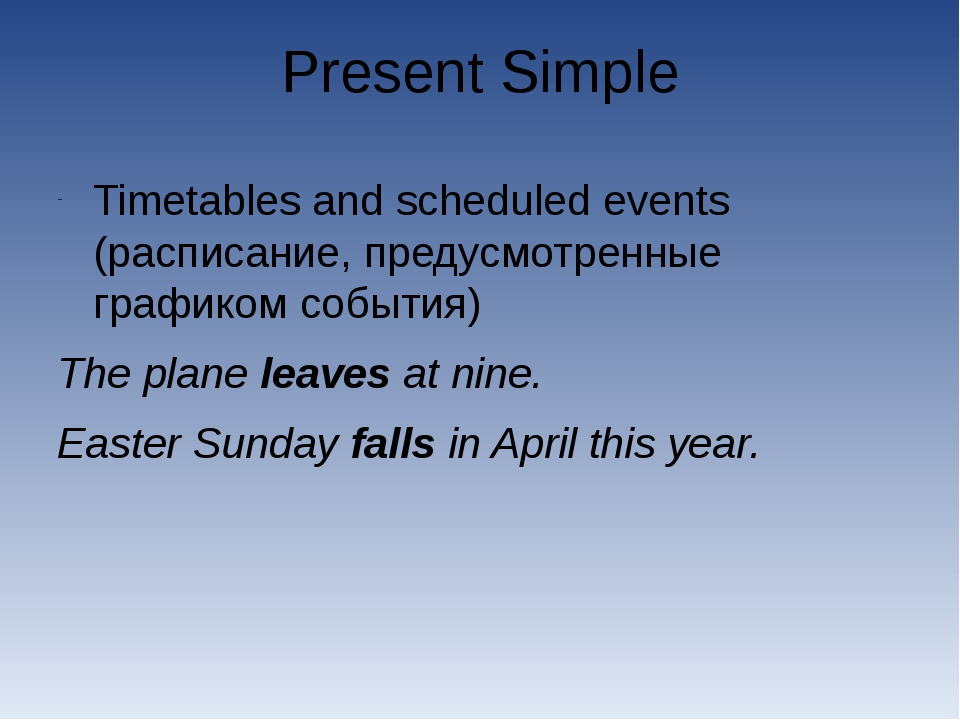 Present Simple Timetables and scheduled events (расписание, предусмотренные г...