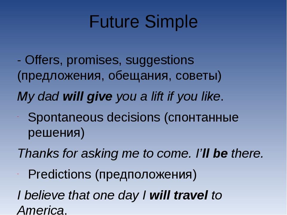 Future Simple - Offers, promises, suggestions (предложения, обещания, советы)...