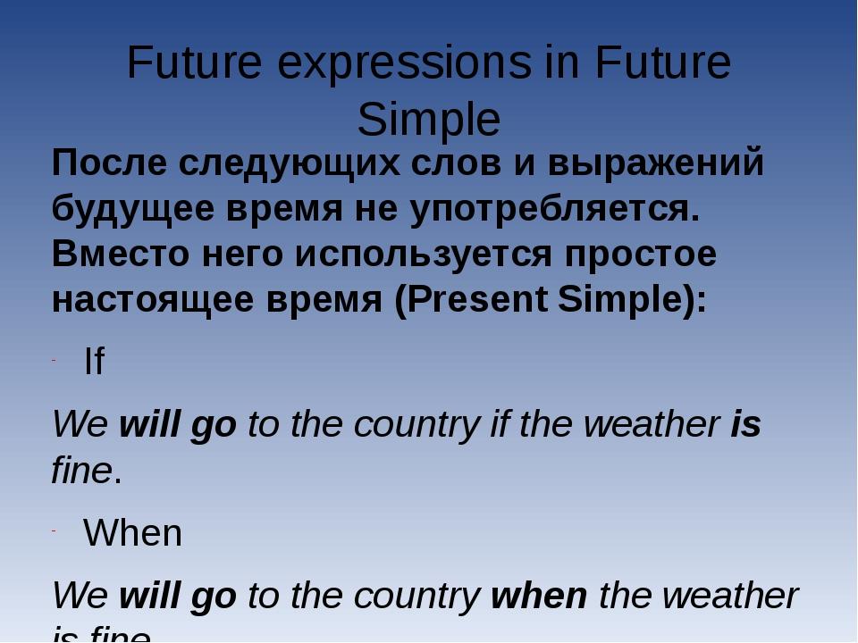 Future expressions in Future Simple После следующих слов и выражений будущее...