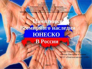 Памятники Всемирного наследия ЮНЕСКО В России Автор:Токарева О.В., учитель б