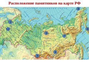 Расположение памятников на карте РФ 4 1,2 3 7 5 6 8 9