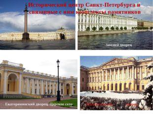 Екатерининский дворец. Царское село Михайловский дворец Зимний дворец Историч