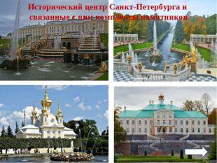 Исторический центр Санкт-Петербурга и связанные с ним комплексы памятников