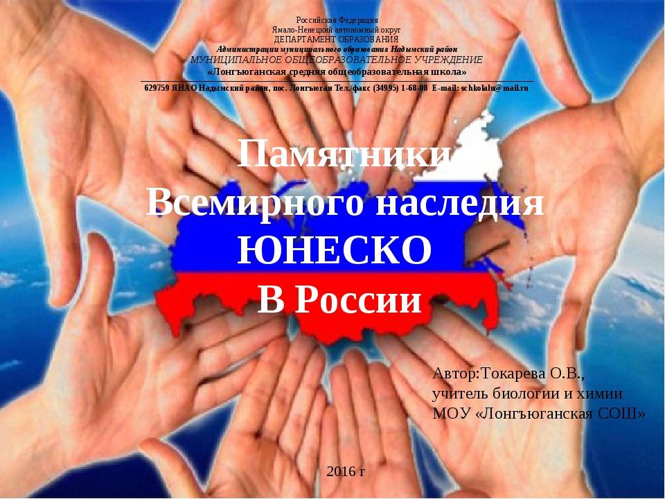 Памятники Всемирного наследия ЮНЕСКО В России Автор:Токарева О.В., учитель б...