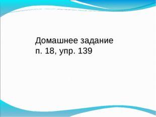 Домашнее задание п. 18, упр. 139