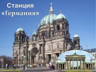 Берлинский собор Бранденбургские ворота