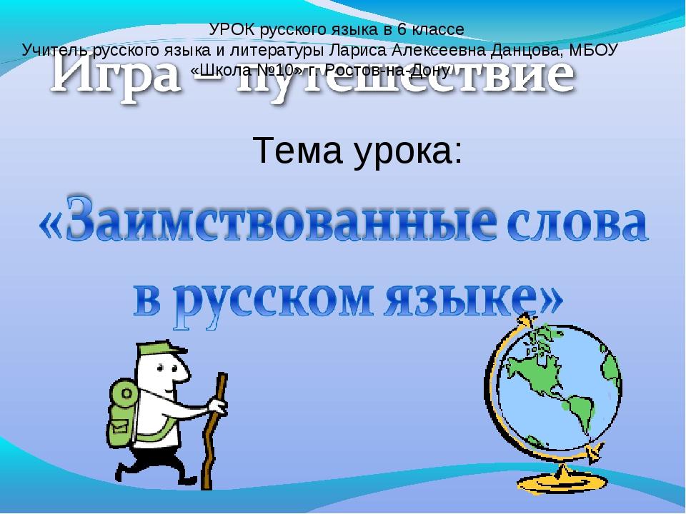 УРОК русского языка в 6 классе Учитель русского языка и литературы Лариса Ал...
