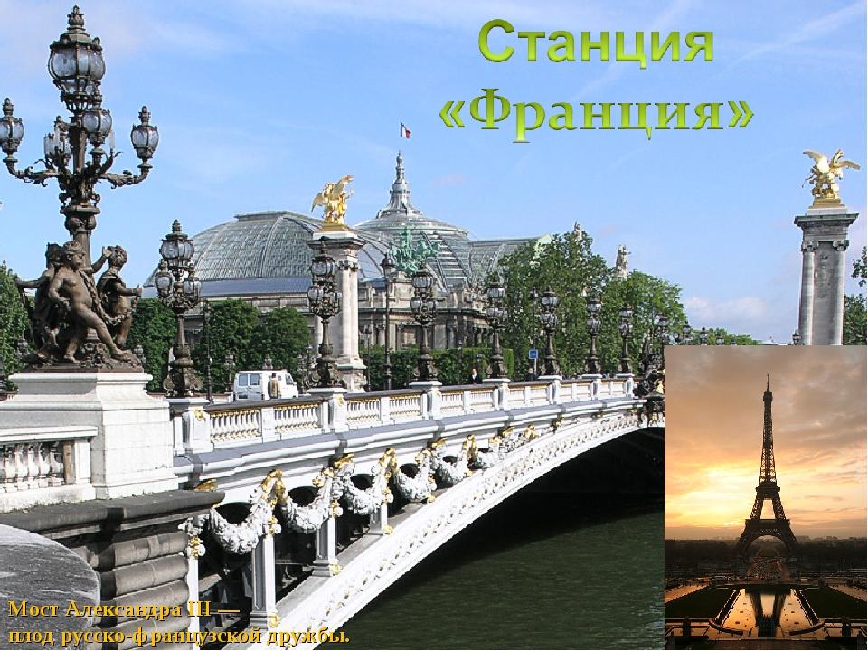 Мост Александра III — плод русско-французской дружбы.